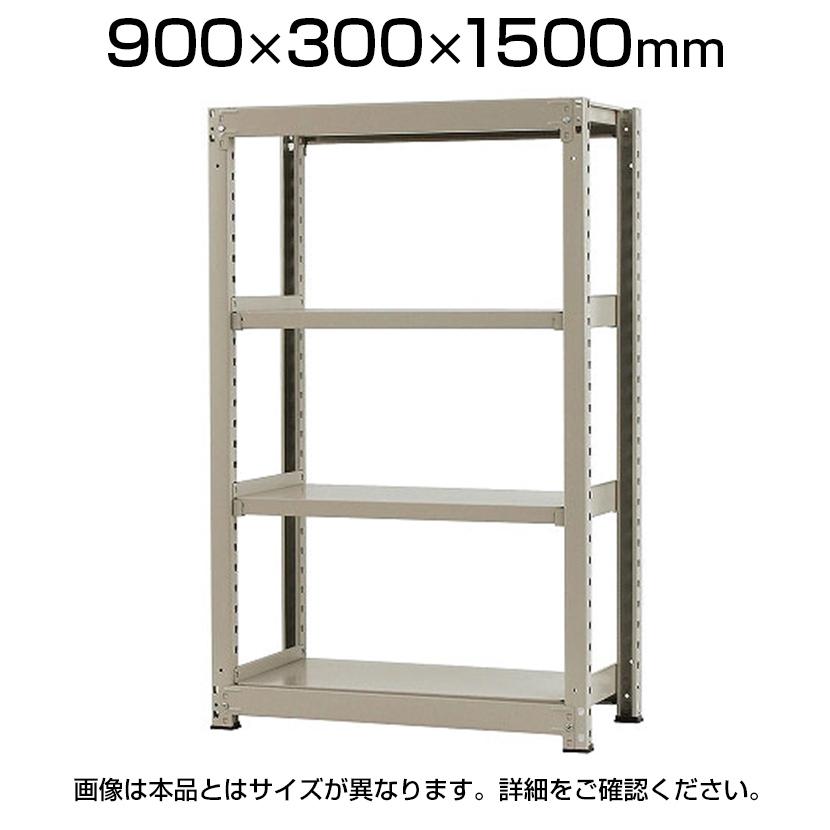 【本体】スチールラック 軽中量 150kg/段 単体 幅900×奥行300×高さ1500mm-4段