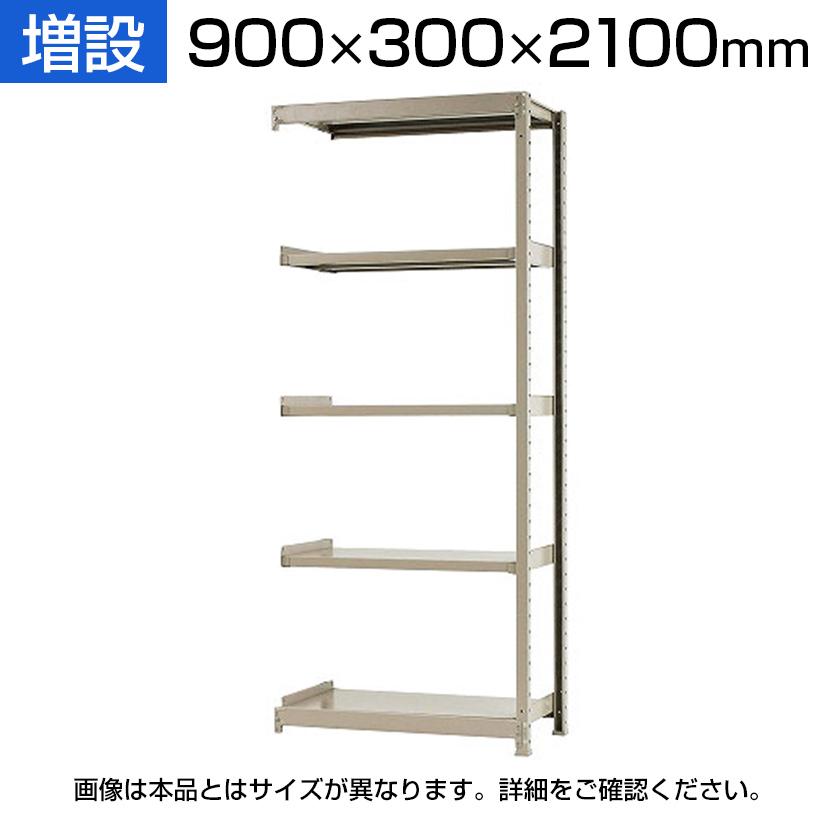 【追加/増設用】スチールラック KT-R-093021-C / 軽中量-150kg-増設 幅900×奥行300×高さ2100mm-5段