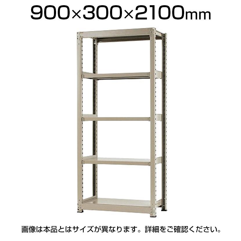 【本体】スチールラック 軽中量 150kg/段 単体 幅900×奥行300×高さ2100mm-5段