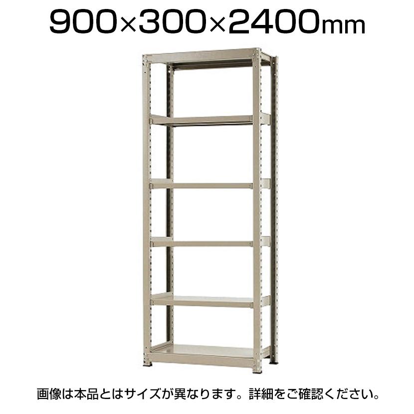 【本体】スチールラック 軽中量 150kg/段 単体 幅900×奥行300×高さ2400mm-6段