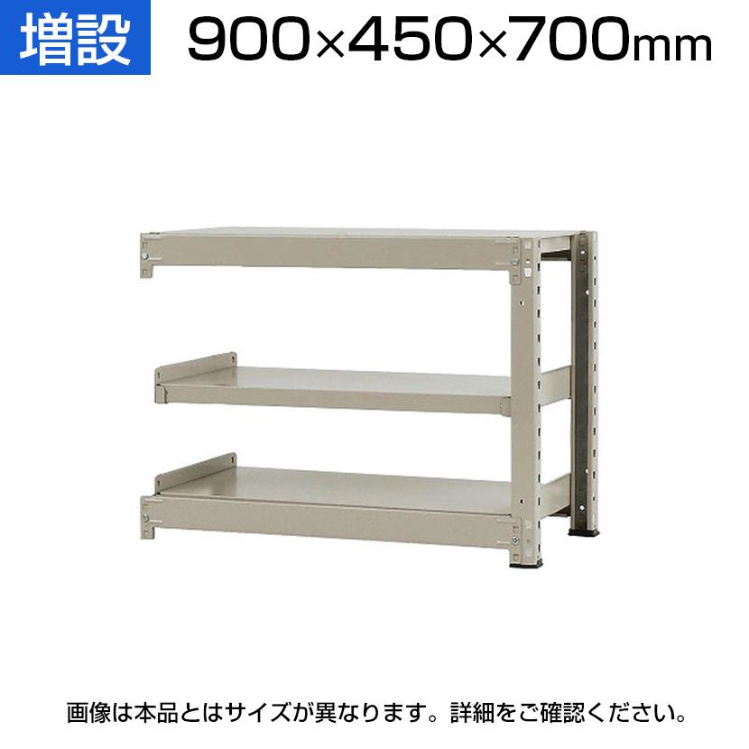 【追加/増設用】スチールラック KT-R-094507-C / 軽中量-150kg-増設 幅900×奥行450×高さ700mm-3段