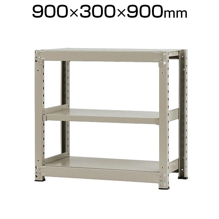 【本体】スチールラック 軽中量 150kg/段 単体 幅900×奥行450×高さ900mm-3段