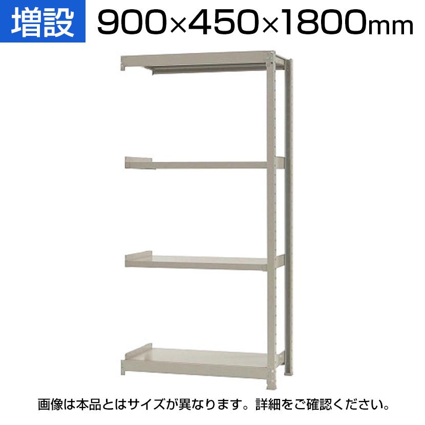 【追加/増設用】スチールラック KT-R-094518-C / 軽中量-150kg-増設 幅900×奥行450×高さ1800mm-4段