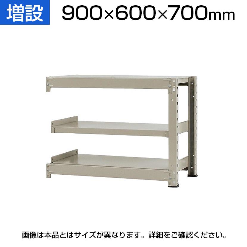 【追加/増設用】スチールラック KT-R-096007-C / 軽中量-150kg-増設 幅900×奥行600×高さ700mm-3段