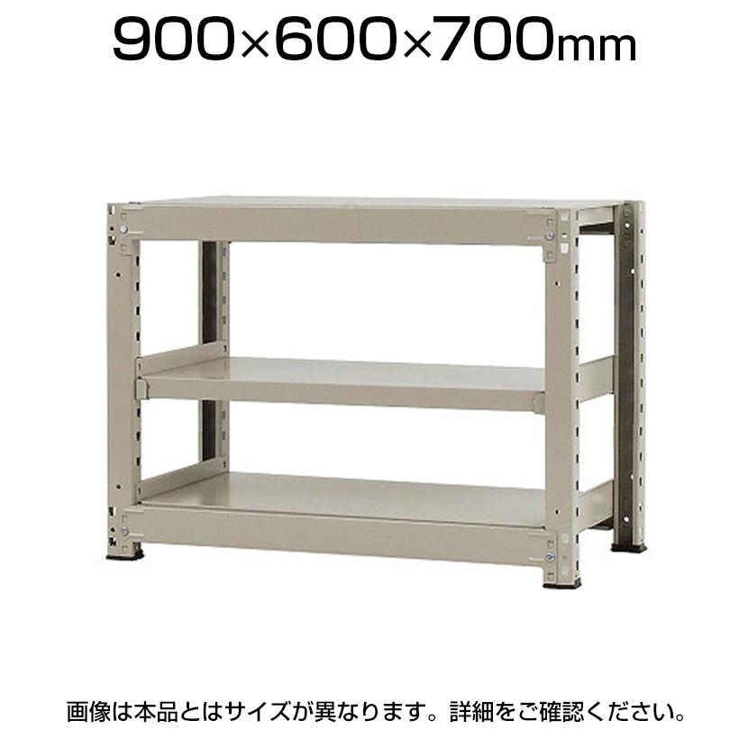 【本体】スチールラック 軽中量 150kg/段 単体 幅900×奥行600×高さ700mm-3段