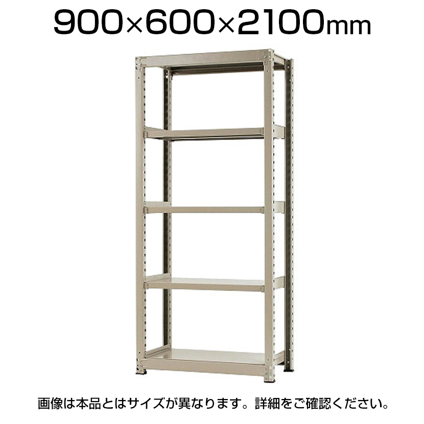 【本体】スチールラック 軽中量 150kg/段 単体 幅900×奥行600×高さ2100mm-5段
