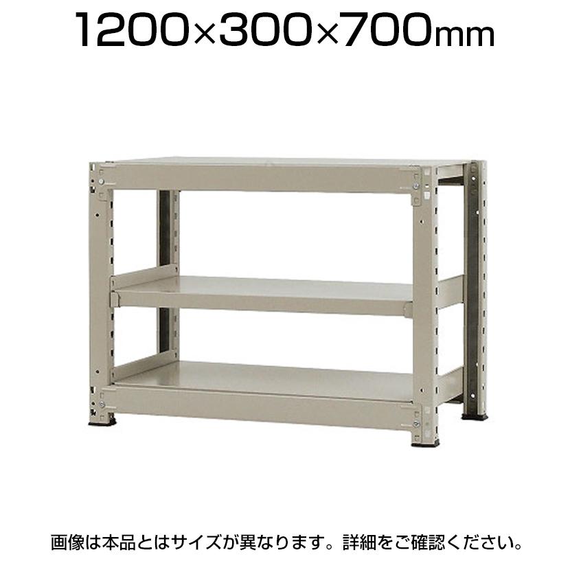 【本体】スチールラック 軽中量 150kg/段 単体 幅1200×奥行300×高さ700mm-3段