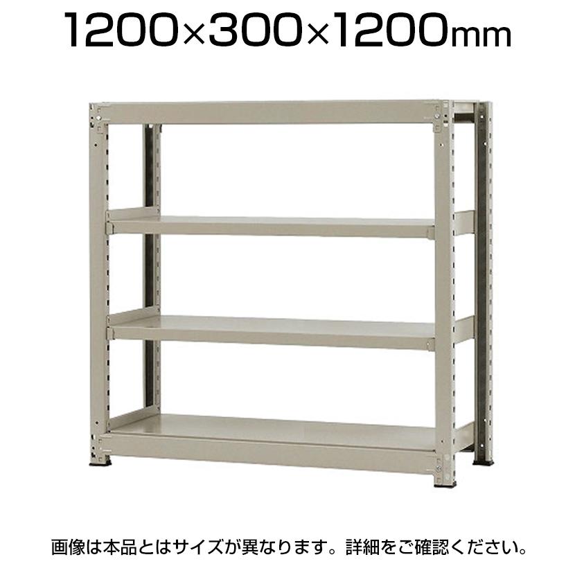 【本体】スチールラック 軽中量 150kg/段 単体 幅1200×奥行300×高さ1200mm-4段
