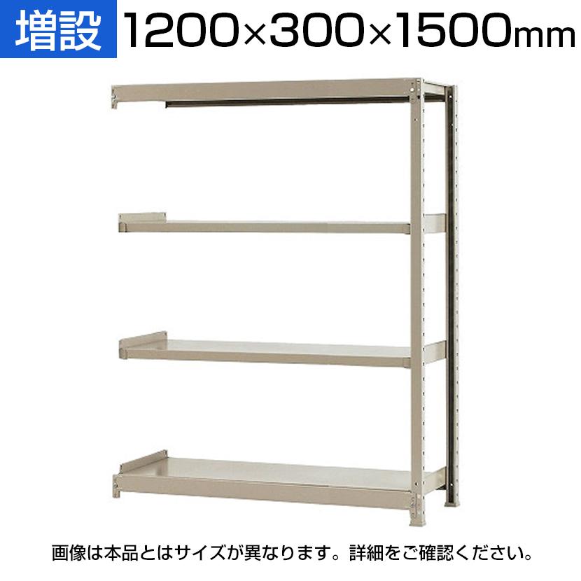 【追加/増設用】スチールラック KT-R-123015-C / 軽中量-150kg-増設 幅1200×奥行300×高さ1500mm-4段