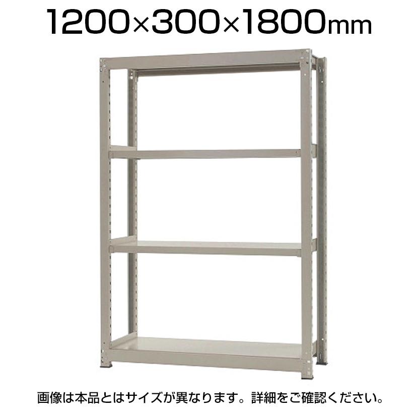 【本体】スチールラック 軽中量 150kg/段 単体 幅1200×奥行300×高さ1800mm-4段