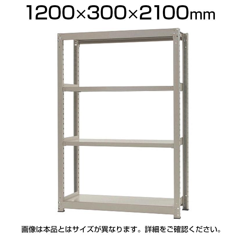 【本体】スチールラック 軽中量 150kg/段 単体 幅1200×奥行300×高さ2100mm-4段
