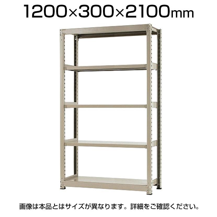 【本体】スチールラック 軽中量 150kg/段 単体 幅1200×奥行300×高さ2100mm-5段