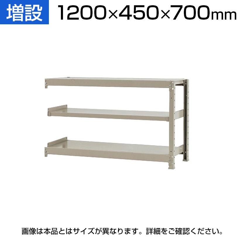 【追加/増設用】スチールラック KT-R-124507-C / 軽中量-150kg-増設 幅1200×奥行450×高さ700mm-3段
