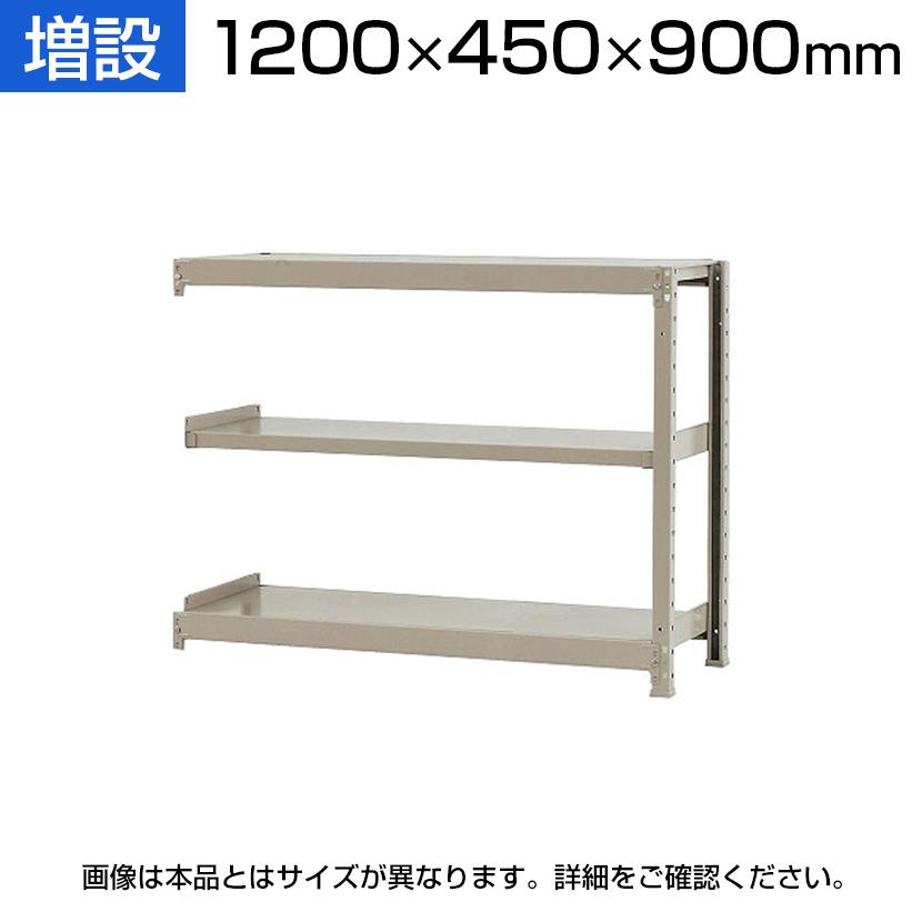 【追加/増設用】スチールラック KT-R-124509-C / 軽中量-150kg-増設 幅1200×奥行450×高さ900mm-3段