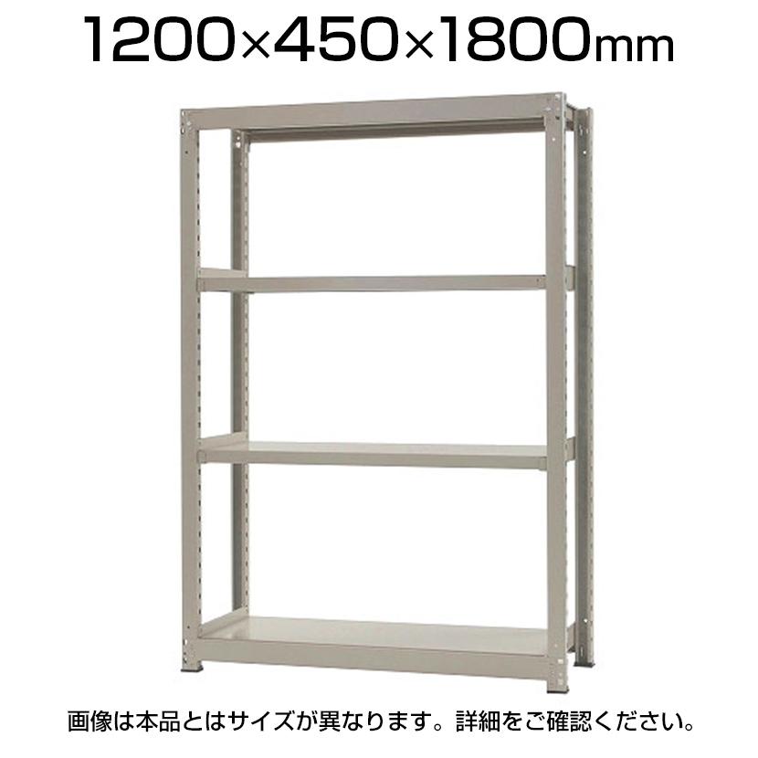 【本体】スチールラック 軽中量 150kg/段 単体 幅1200×奥行450×高さ1800mm-4段
