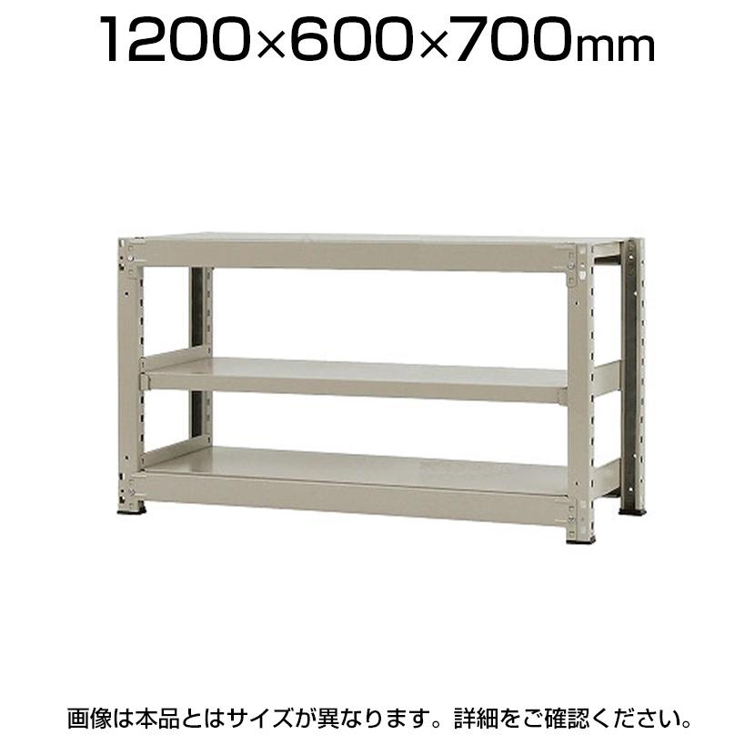 【本体】スチールラック 軽中量 150kg/段 単体 幅1200×奥行600×高さ700mm-3段