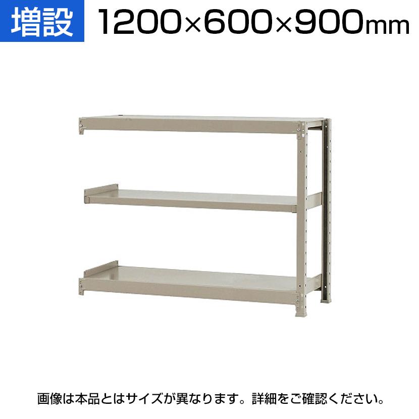 【追加/増設用】スチールラック KT-R-126009-C / 軽中量-150kg-増設 幅1200×奥行600×高さ900mm-3段