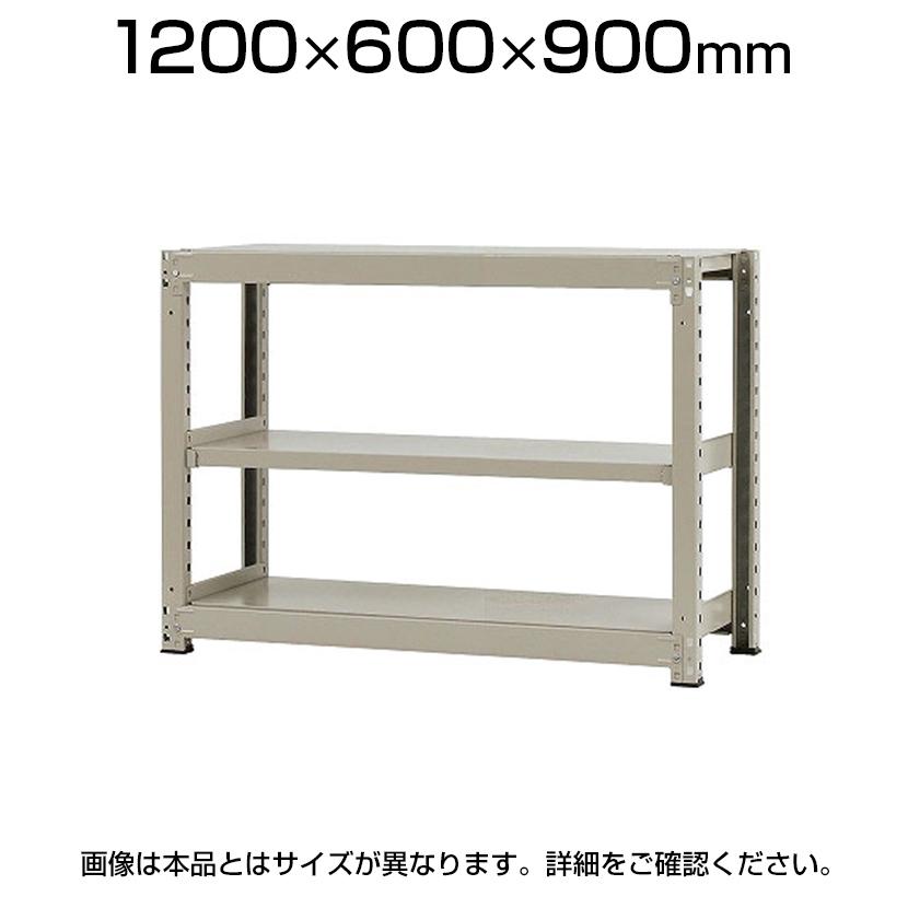 【本体】スチールラック 軽中量 150kg/段 単体 幅1200×奥行600×高さ900mm-3段
