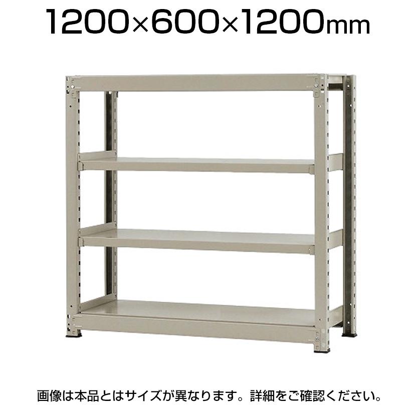 【本体】スチールラック 軽中量 150kg/段 単体 幅1200×奥行600×高さ1200mm-4段
