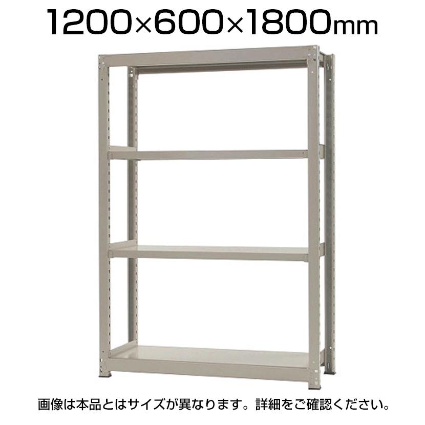 【本体】スチールラック 軽中量 150kg/段 単体 幅1200×奥行600×高さ1800mm-4段