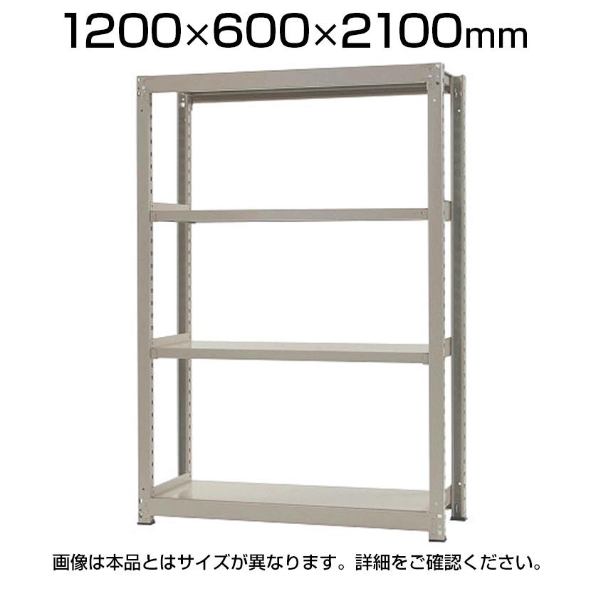 【本体】スチールラック 軽中量 150kg/段 単体 幅1200×奥行600×高さ2100mm-4段