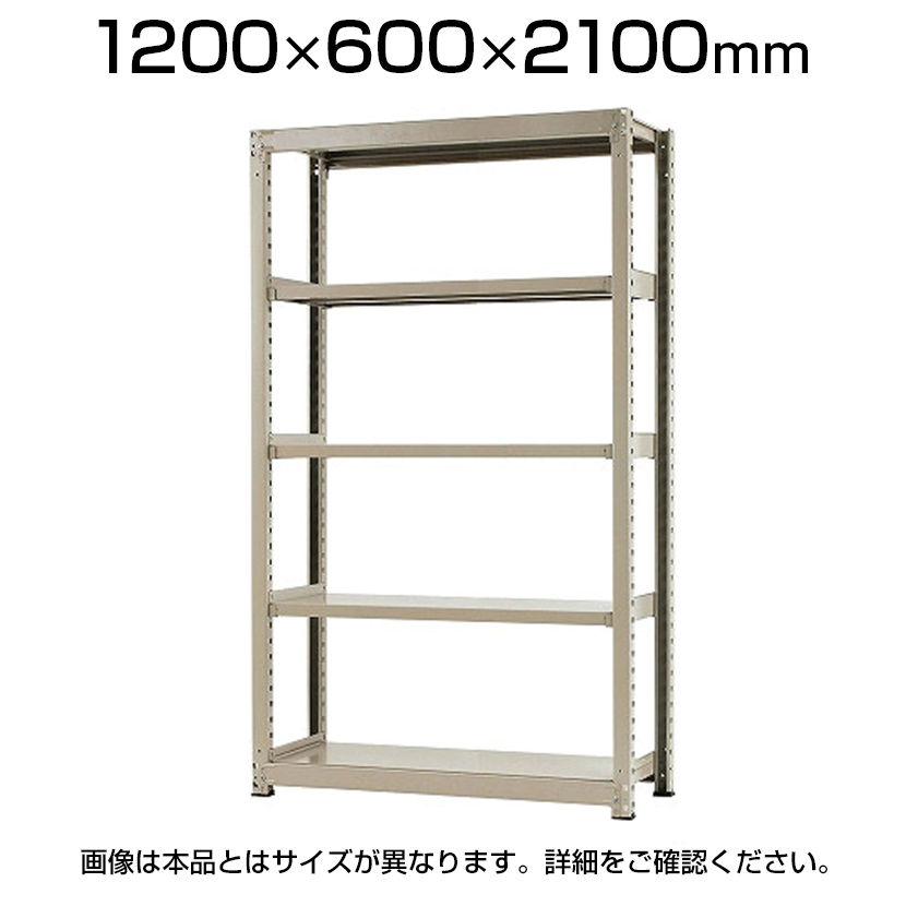【本体】スチールラック 軽中量 150kg/段 単体 幅1200×奥行600×高さ2100mm-5段