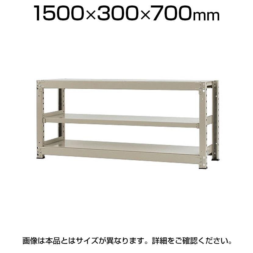 【本体】スチールラック 軽中量 150kg/段 単体 幅1500×奥行300×高さ700mm-3段