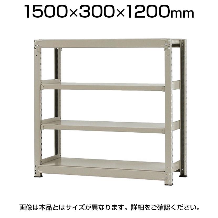 【本体】スチールラック 軽中量 150kg/段 単体 幅1500×奥行300×高さ1200mm-4段