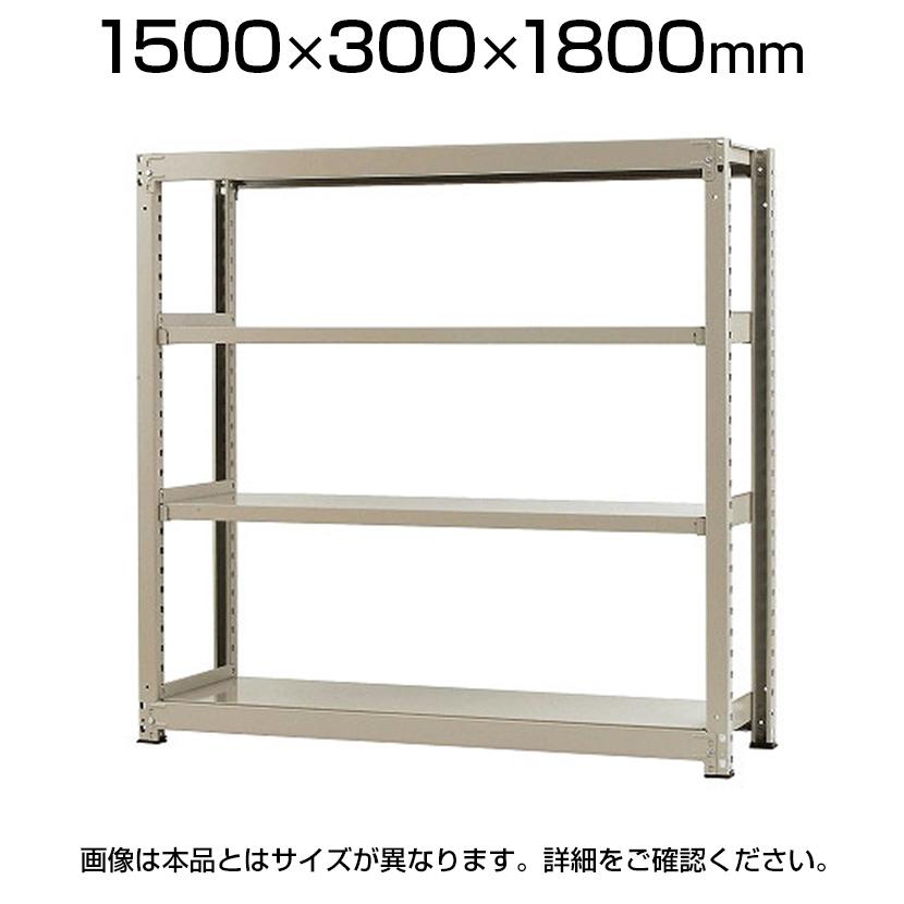 【本体】スチールラック 軽中量 150kg/段 単体 幅1500×奥行300×高さ1800mm-4段