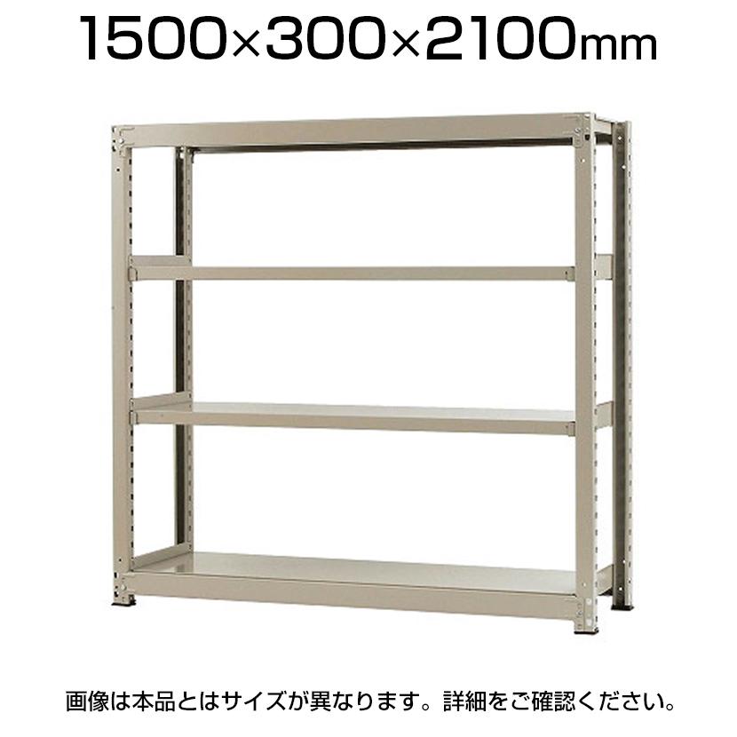 【本体】スチールラック 軽中量 150kg/段 単体 幅1500×奥行300×高さ2100mm-4段