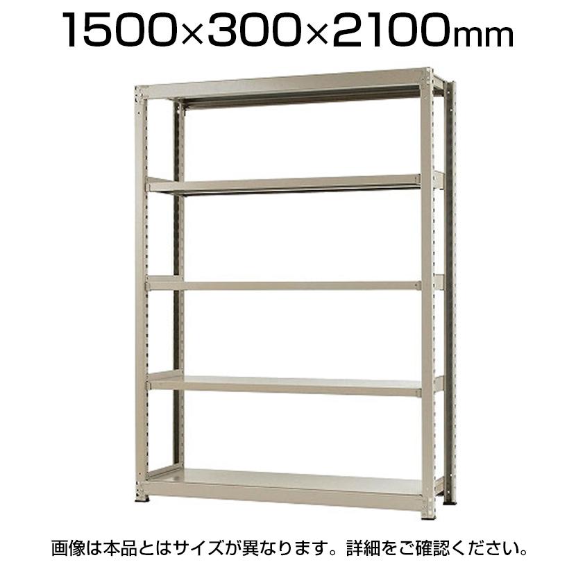 【本体】スチールラック 軽中量 150kg/段 単体 幅1500×奥行300×高さ2100mm-5段
