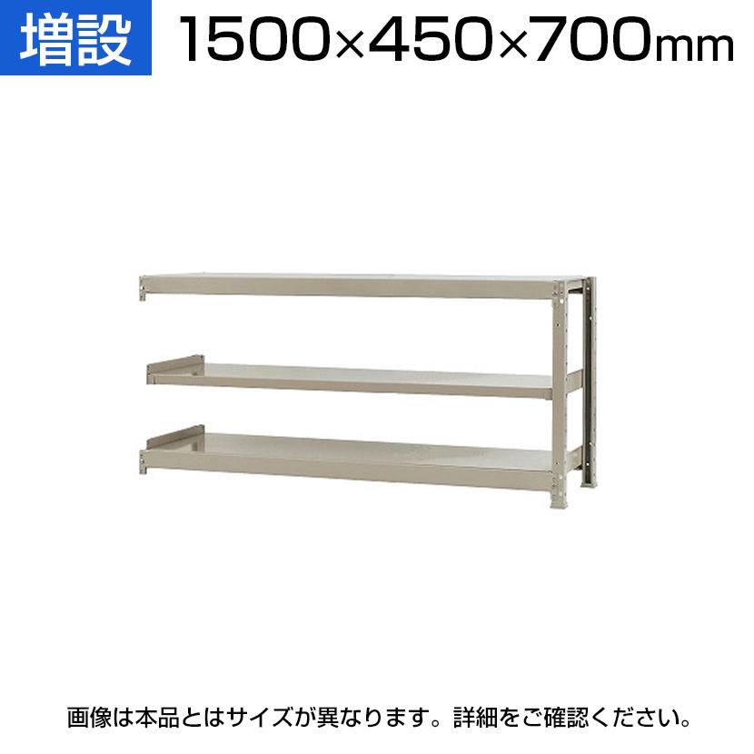 【追加/増設用】スチールラック KT-R-154507-C / 軽中量-150kg-増設 幅1500×奥行450×高さ700mm-3段