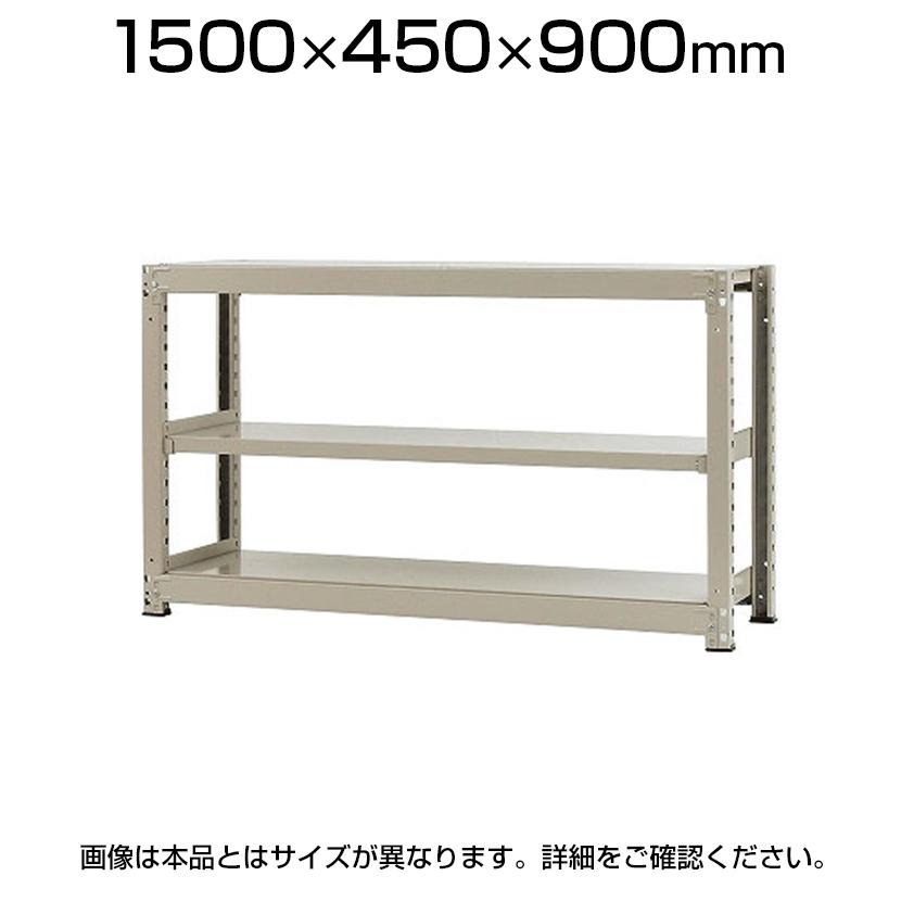 【本体】スチールラック 軽中量 150kg/段 単体 幅1500×奥行450×高さ900mm-3段
