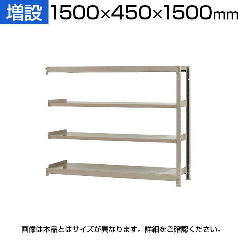 【追加/増設用】スチールラック KT-R-154515-C / 軽中量-150kg-増設 幅1500×奥行450×高さ1500mm-4段