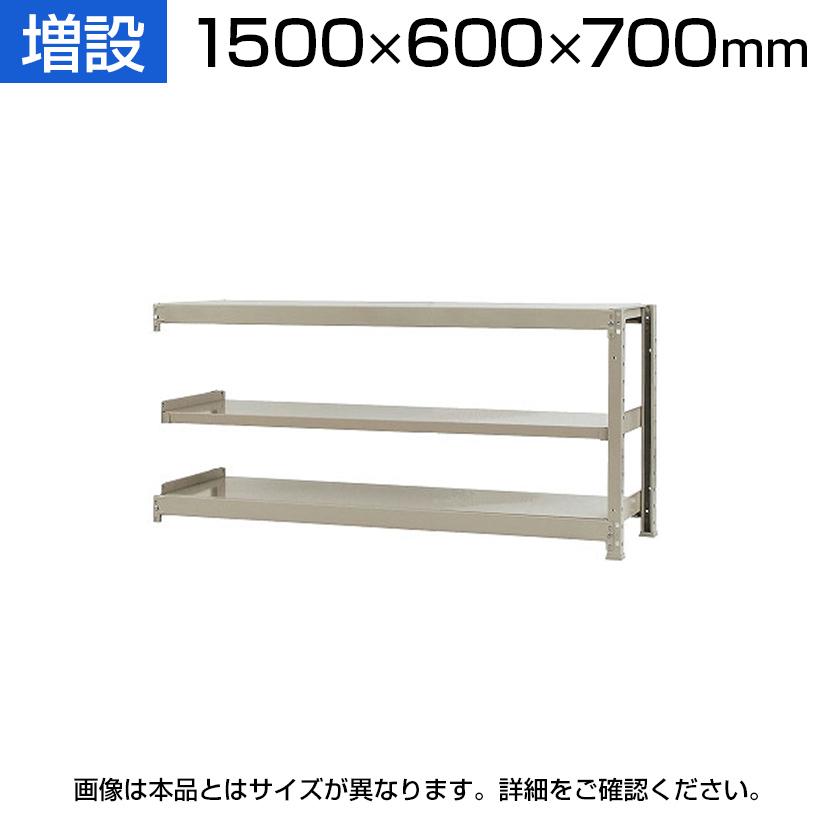 【追加/増設用】スチールラック KT-R-156007-C / 軽中量-150kg-増設 幅1500×奥行600×高さ700mm-3段