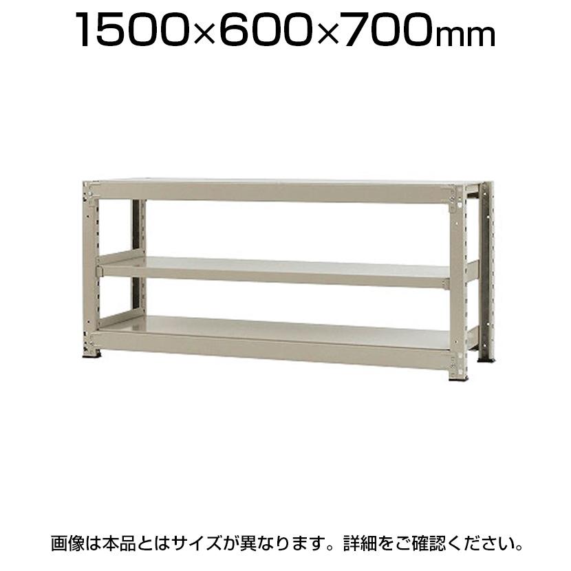 【本体】スチールラック 軽中量 150kg/段 単体 幅1500×奥行600×高さ700mm-3段