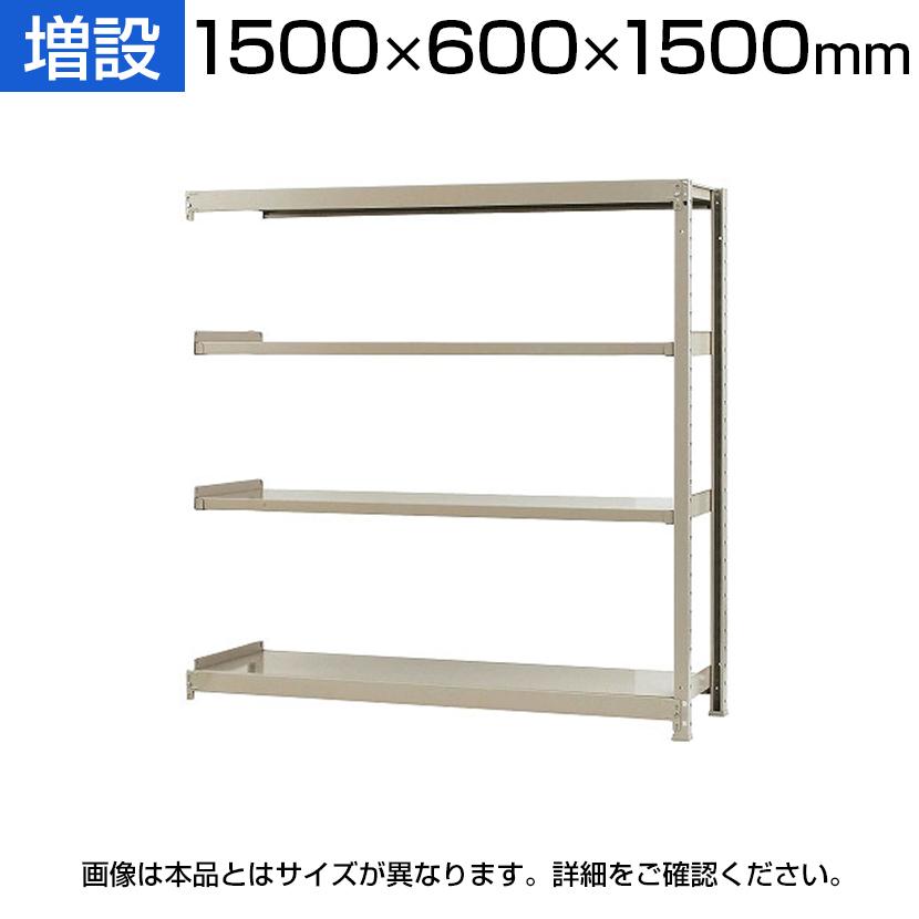 【追加/増設用】スチールラック KT-R-156015-C / 軽中量-150kg-増設 幅1500×奥行600×高さ1500mm-4段