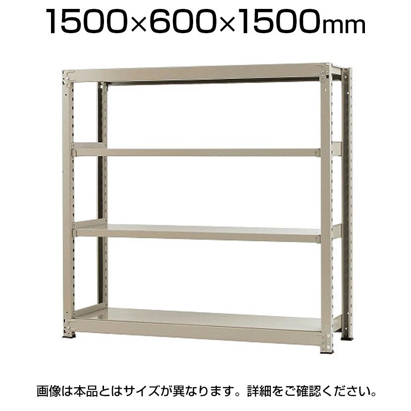 【本体】スチールラック 軽中量 150kg/段 単体 幅1500×奥行600×高さ1500mm-4段