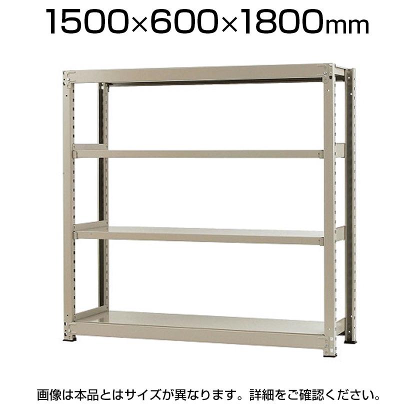 【本体】スチールラック 軽中量 150kg/段 単体 幅1500×奥行600×高さ1800mm-4段