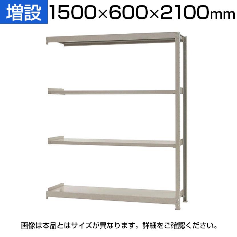 【追加/増設用】スチールラック KT-R-156021-C / 軽中量-150kg-増設 幅1500×奥行600×高さ2100mm-4段