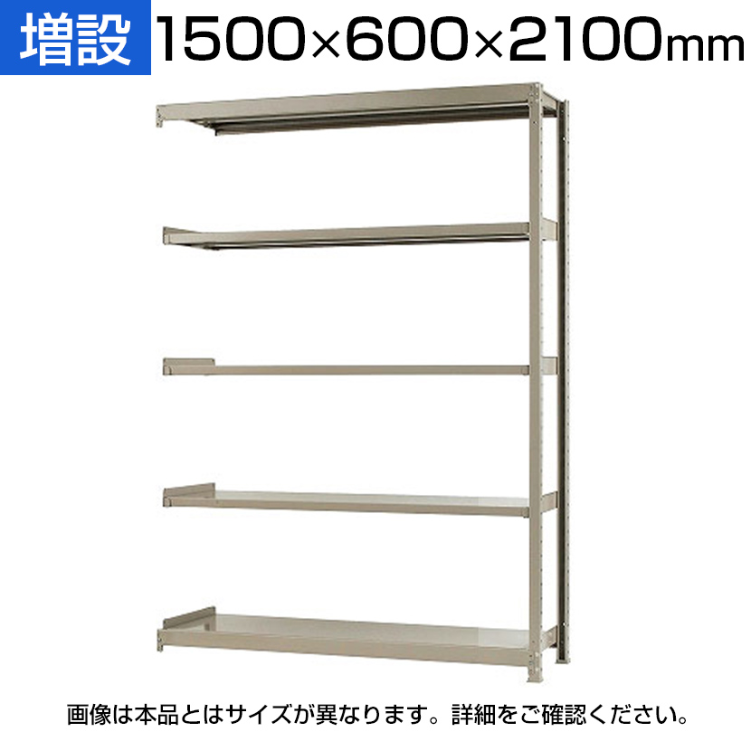 【追加/増設用】スチールラック KT-R-156021-C / 軽中量-150kg-増設 幅1500×奥行600×高さ2100mm-5段