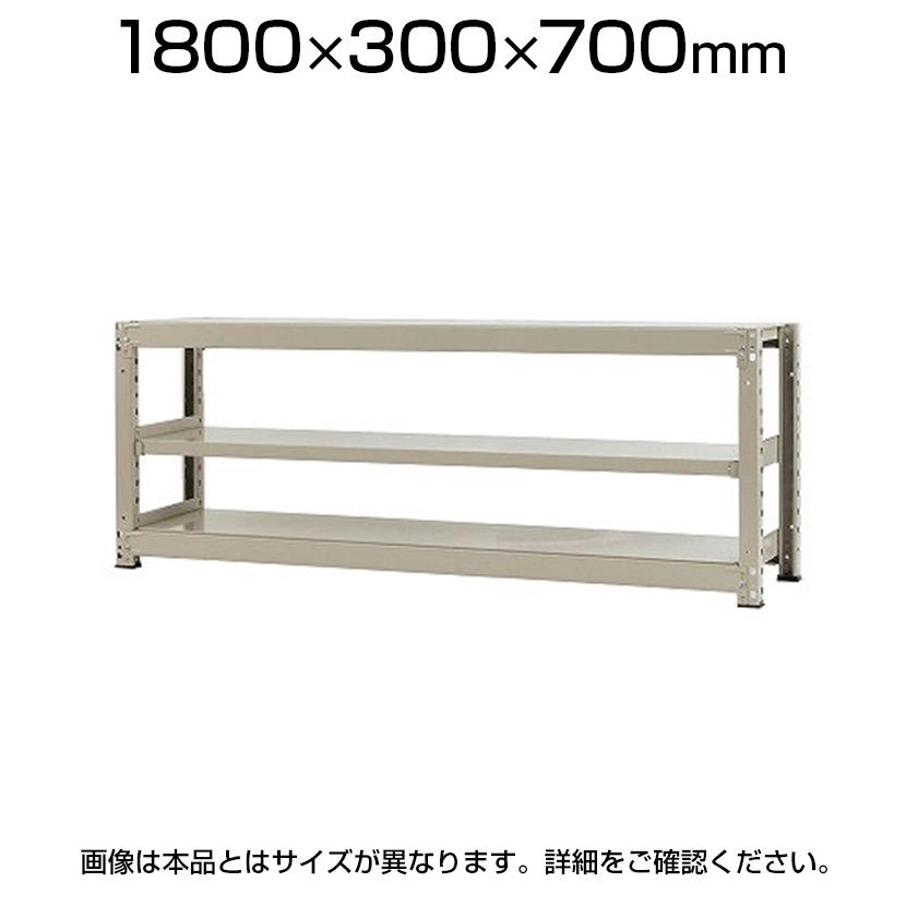 【本体】スチールラック 軽中量 150kg/段 単体 幅1800×奥行300×高さ700mm-3段