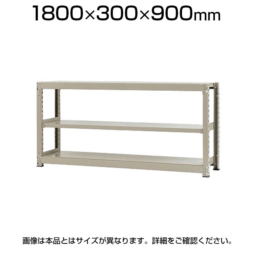 【本体】スチールラック 軽中量 150kg/段 単体 幅1800×奥行300×高さ900mm-3段