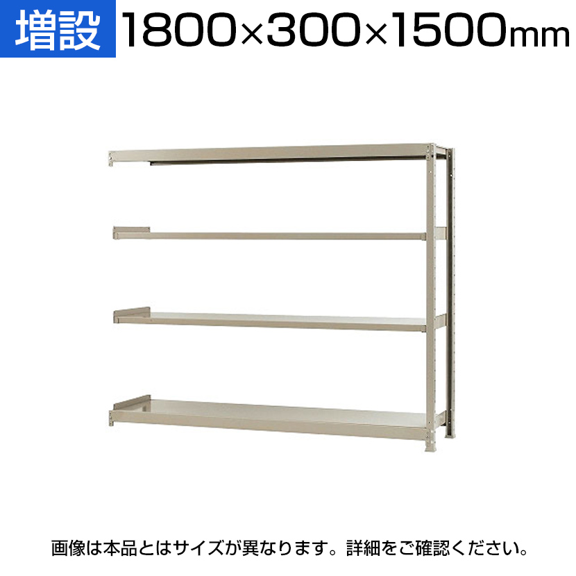 【追加/増設用】スチールラック KT-R-183015-C / 軽中量-150kg-増設 幅1800×奥行300×高さ1500mm-4段