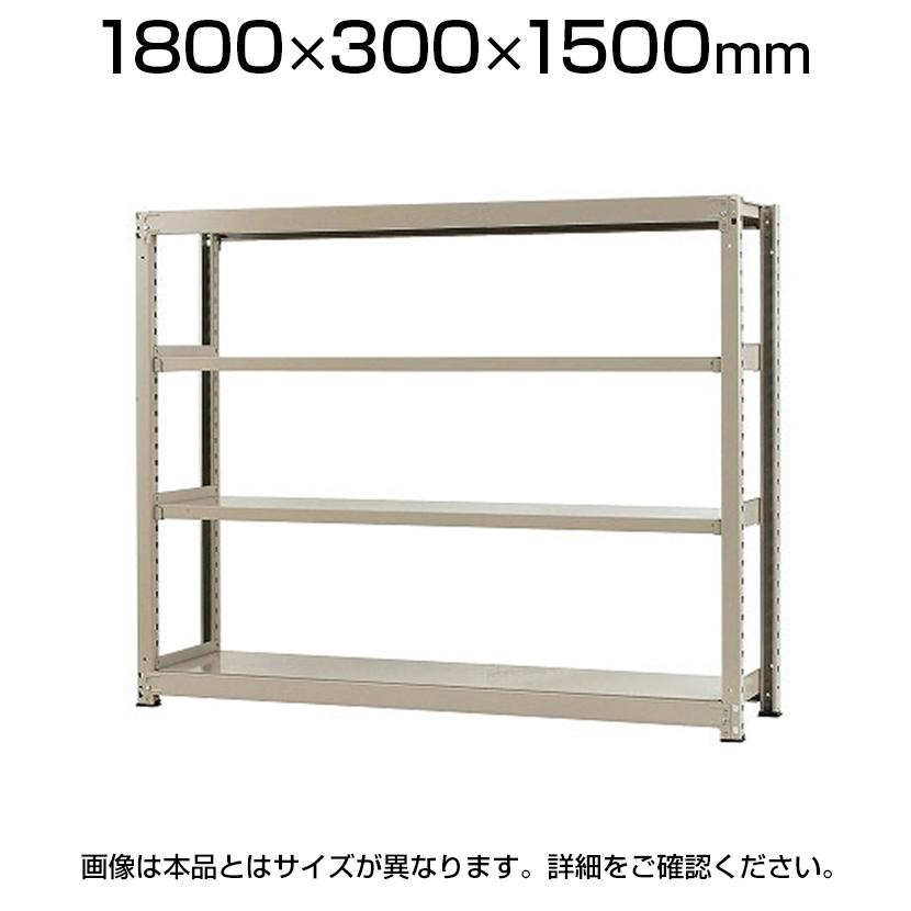 【本体】スチールラック 軽中量 150kg/段 単体 幅1800×奥行300×高さ1500mm-4段