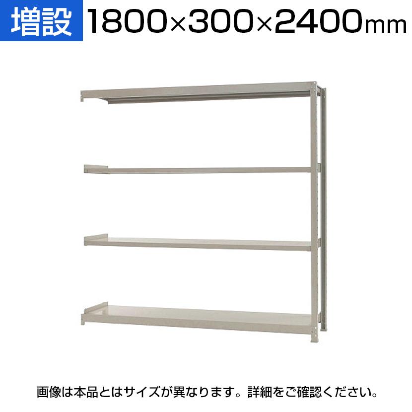 【追加/増設用】スチールラック KT-R-183024-C / 軽中量-150kg-増設 幅1800×奥行300×高さ2400mm-4段