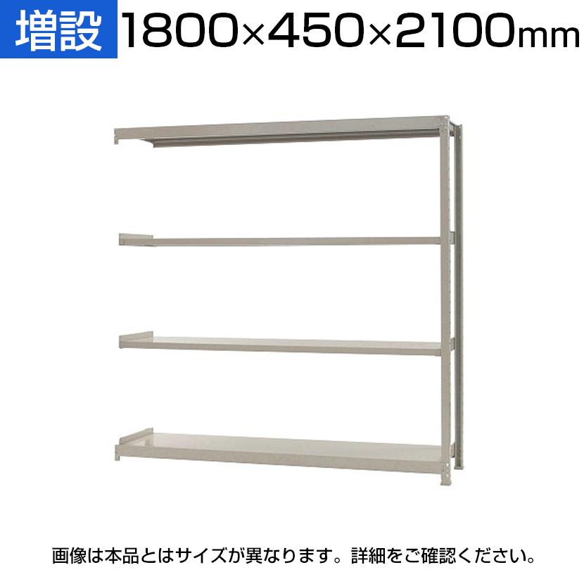【追加/増設用】スチールラック KT-R-184521-C / 軽中量-150kg-増設 幅1800×奥行450×高さ2100mm-4段