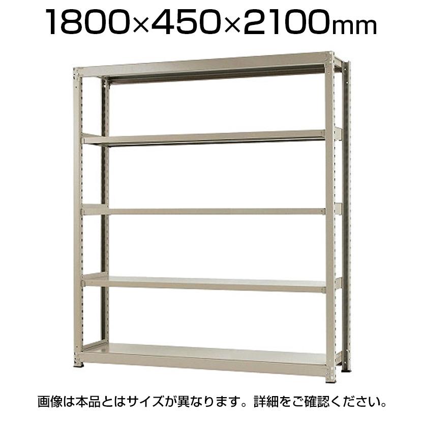 【本体】スチールラック 軽中量 150kg/段 単体 幅1800×奥行450×高さ2100mm-5段