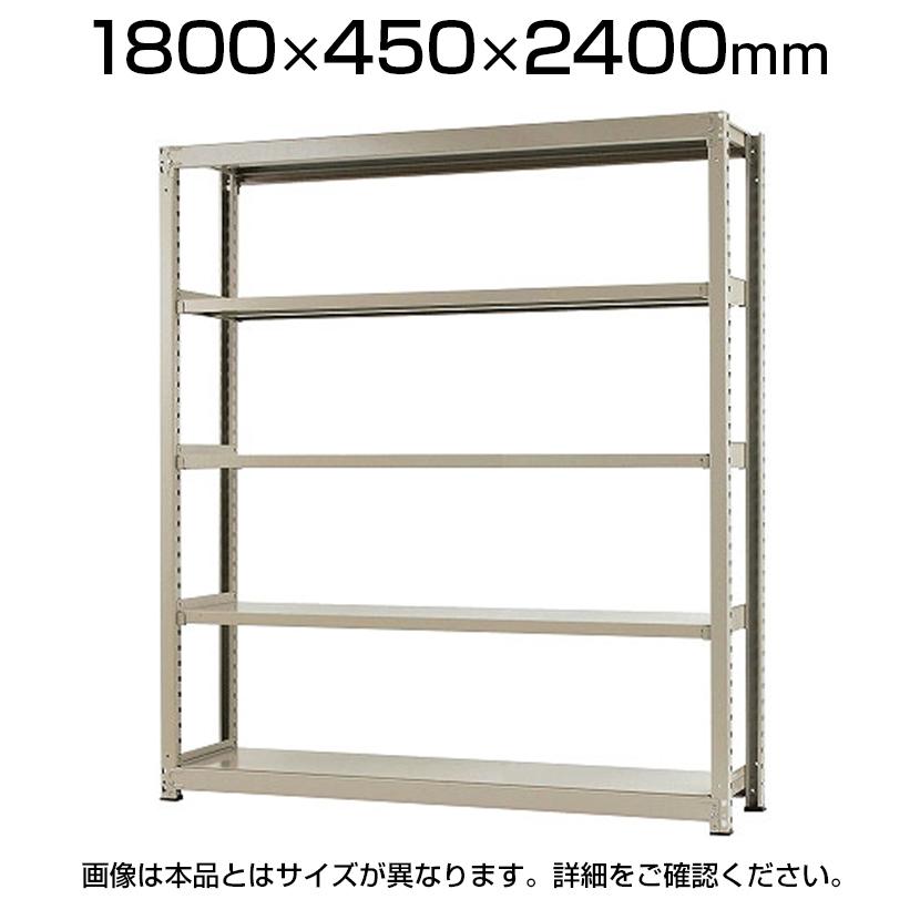 【本体】スチールラック 軽中量 150kg/段 単体 幅1800×奥行450×高さ2400mm-4段
