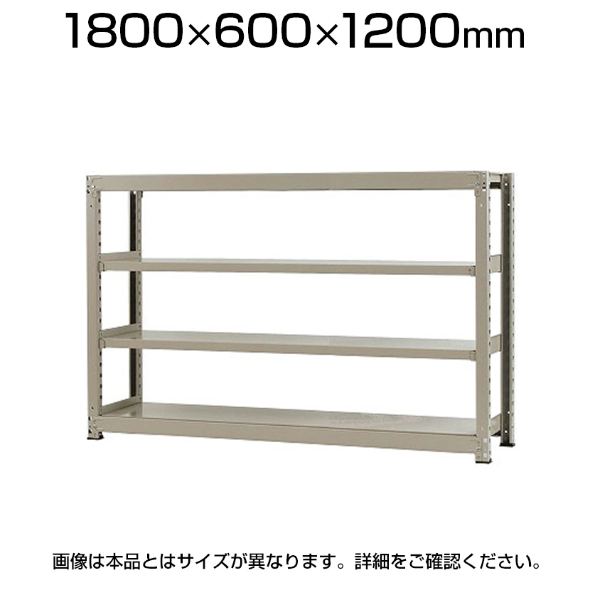 【本体】スチールラック 軽中量 150kg/段 単体 幅1800×奥行600×高さ1200mm-4段